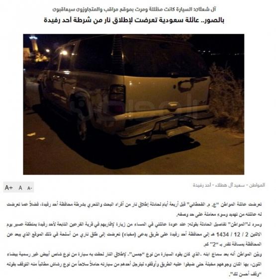 الموسى يتساءل عن الصمت تجاه مطاردة الأمن لعائلة سعودية