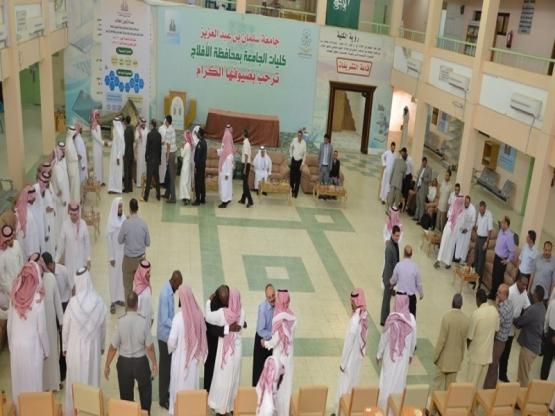جامعة سلمان بالأفلاج تعايد منسوبيها