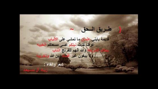 قديمة يابني علمان قصيدة قيادة المراة للسيارة كلمات الشاعر زياد المسيعد