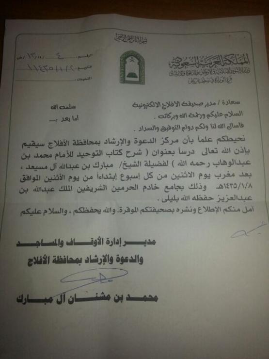 درس علمي كل أثنين في جامع خادم الحرمين الشريفين للشيخ مبارك المسيعد