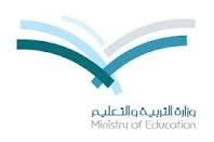 التعليم الأهلي بوزارة التعليم  يشكر مدارس رواد الأفلاج الأهلية