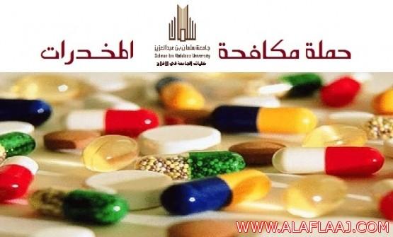 حملة توعوية لمكافحة المخدرات بأقسام الطالبات بكليات الجامعة