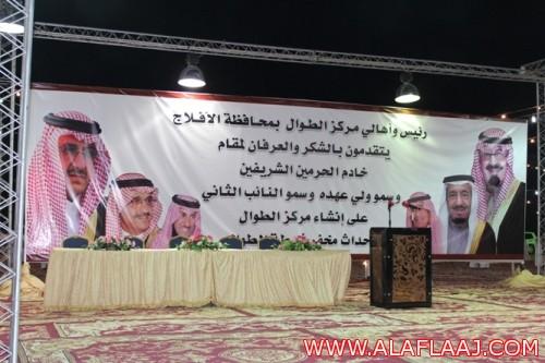 قناة الصحراء تعرض حفل افتتاح مركز وشرطة الطوال السبت القادم