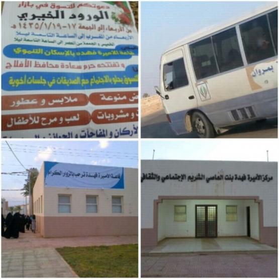 مركز مروان لمحو الأمية ودار رقية لتحفيظ القرآن  في زيارة لمركز الأمير فهدة بليلى