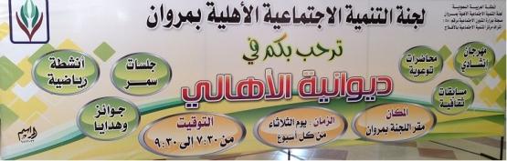 """لجنة التنمية الأهلية بمروان تعلن عن إقامة """" ديوانية الأهالي """""""