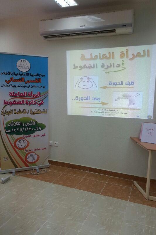 مركز التنمية الاجتماعية بالأفلاج يقيم دورة تدريبية بعنوان (المرأة العاملة في دائرة الضغوط)