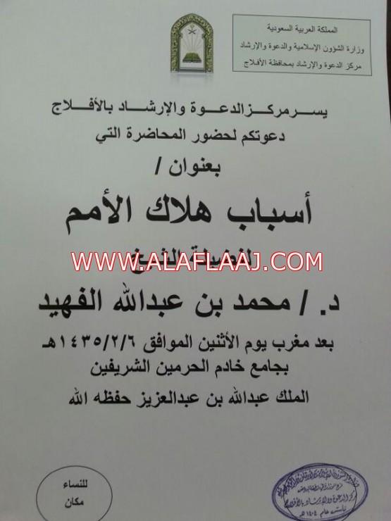 محاضرة بعنوان أسباب هلاك الأمم للشيخ محمد الفهيد