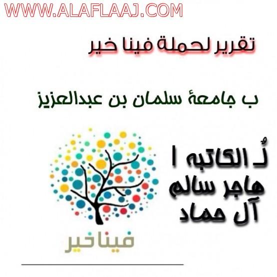 """جامعة سلمان بن عبدالعزيز تدشن حملة """"فينا خير"""""""