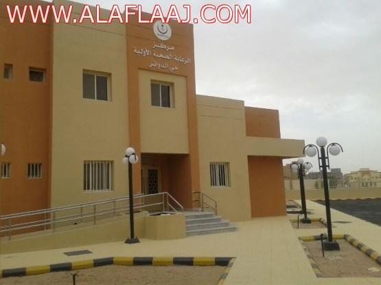 أهالي حي الملك فهد : متى يتم إفتتاح المركز الصحي
