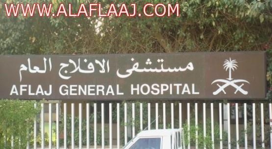 لجنة فورية عاجلة من الصحة للتحقيق بوفاة مسن في مستشفى الأفلاج