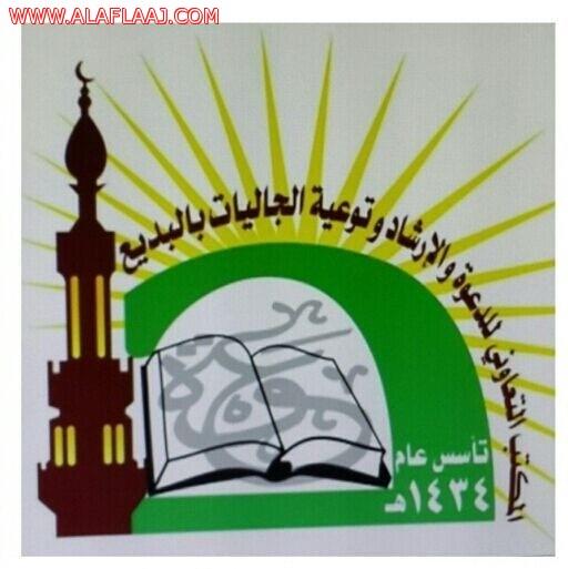 إسلام عاملة منزلية في تعاوني البديع