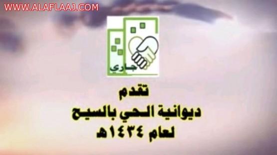 حصريآ فلم و مونتاج  عن إنجازات ديوانية الحي بلجنة التنمية في السيح