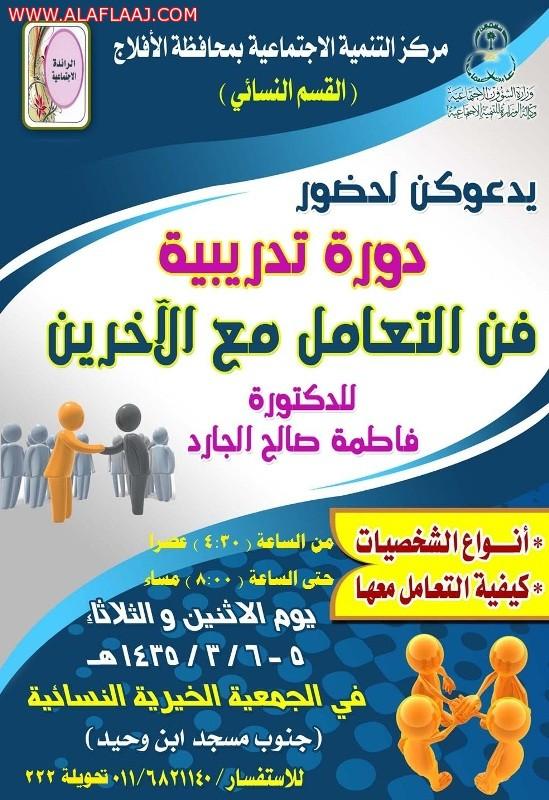 مركز التنمية الاجتماعية يعلن عن إقامة دورة تدريبية بعنوان ( فن التعامل مع الآخرين )