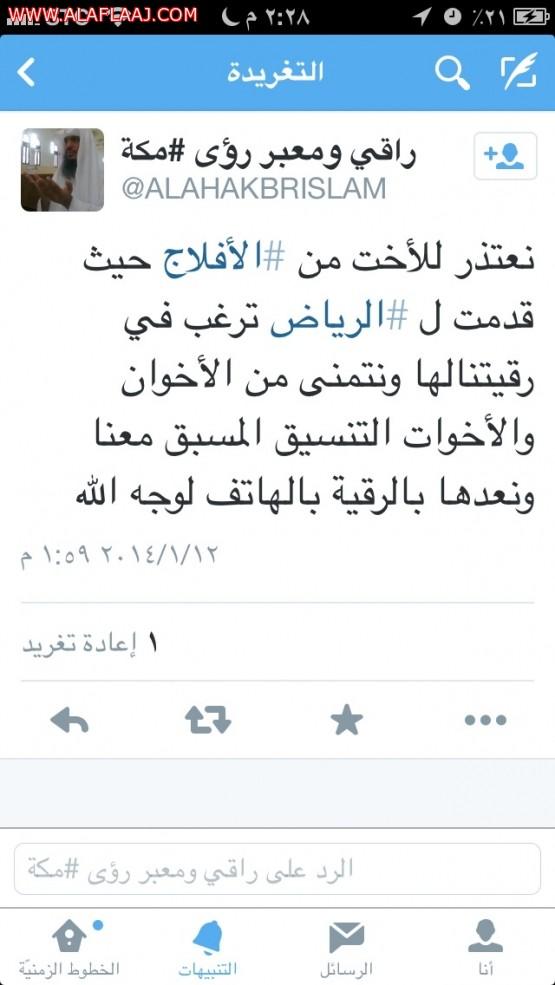 راقي ومعبر رؤى يعتذر لأحدى فتيات الأفلاج في تويتر