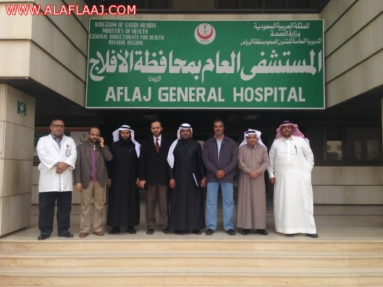 وفد من جامعة سلمان يزور مستشفى الأفلاج العام