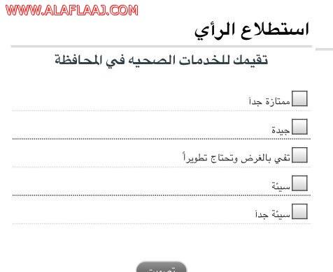 """""""صحيفة الأفلاج """"تدعو المواطنين بالمشاركة في التصويت حول الخدمات الطبية بمحافظة الأفلاج"""