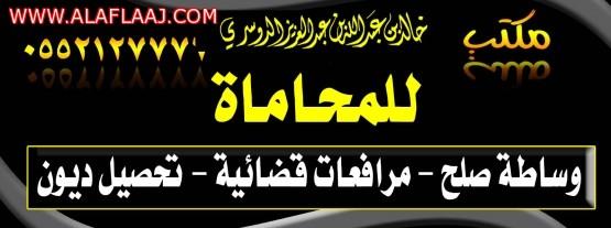مكتب  خالدعبدالله عبدالعزيز العبود للمحامات