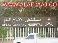 إعفاء مدير مستشفى الأفلاج العام وتكليف عمر الفيفي بإدارة المستشفى