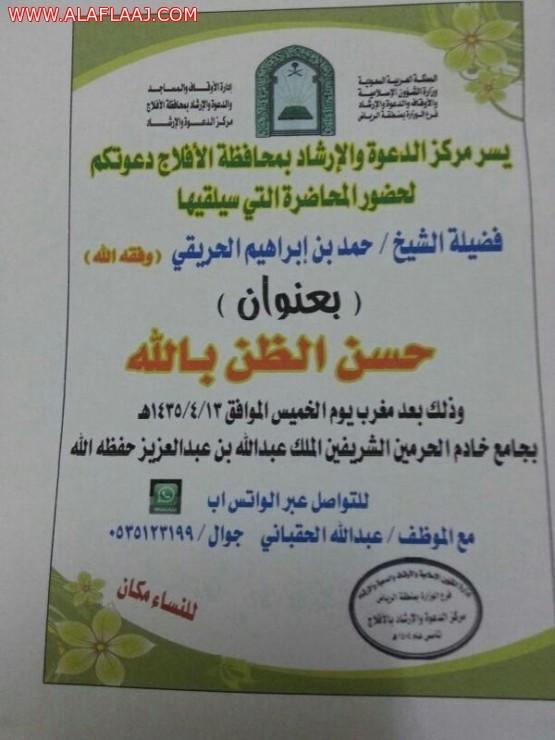 الخميس القادم محاضرة للشيخ حمد الحريقي بعنوان حسن الظن بالله