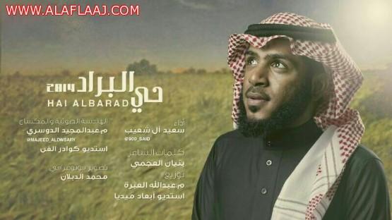 (حي البراد ) جديد المنشد المتألق سعيد آل شعيب