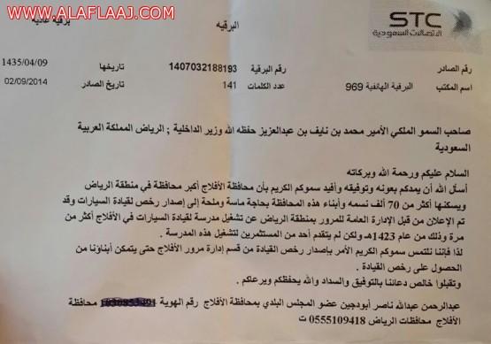 أبو دجين : يخطاب سمو وزير الداخليه في برقية بشأن مرور الأفلاج