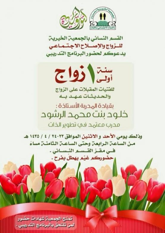 برنامج تدريبي بعنوان (سنة أولى زواج ) للفتيات المقبلات على الزواج والحديثات عهد به