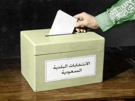 إعلان ترتيبات وضوابط مشاركة المرأة في الانتخابات البلدية القادمة