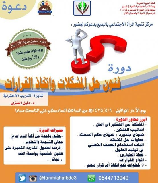 لجنة التنمية بالبديع تدعوكم لحضور دورة تدريبية في ( فنون حل المشكلات واتخاذ القرارات )