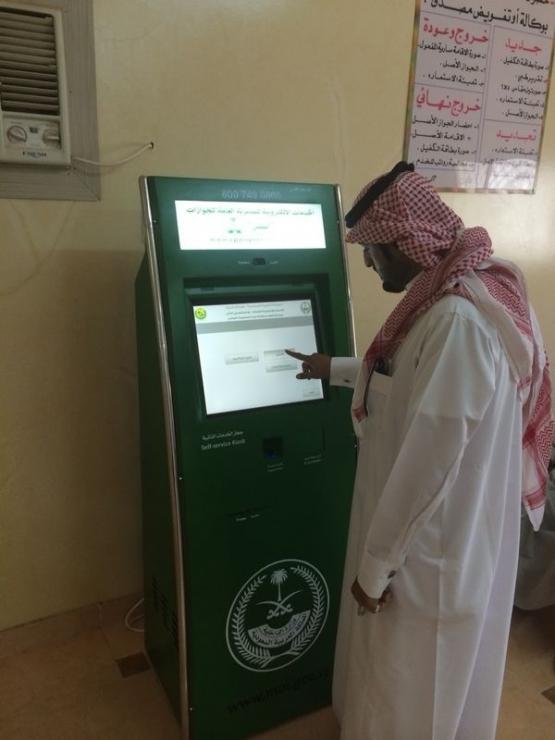 جوازت الأفلاج تهيب بالمواطنين تفعيل خدمة أبشر على الأنترنت