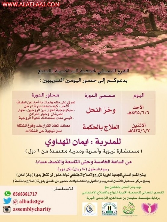 """اليوم جمعة بر البديع """"الفرع النسائي تقيم دورات وخز النحل - والعلاج بالحكم"""