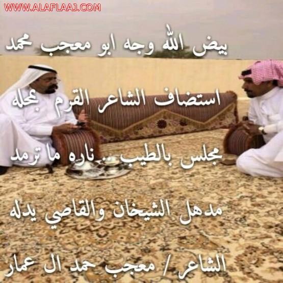 الشاعر مانع بن شلحاط يزور محمد بن معجب آل عمار