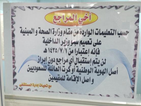 شهر رجب القادم المستشفى لن يستقبل أي مراجع بلا هوية وطنية