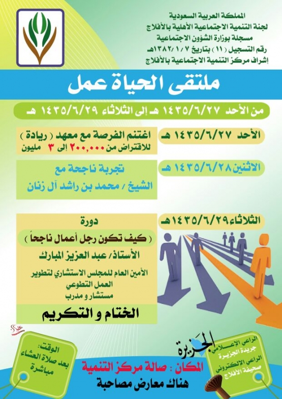 دعوة لحضور ملتقى ( الحياة عمل ) في لجنة التنمية الاجتماعية بالأفلاج