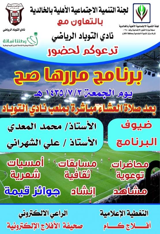 لجنة التنمية الاجتماعية بالخالدية تقيم برنامجها التوعوي ( مررها صح ) بملعب نادي التوباد