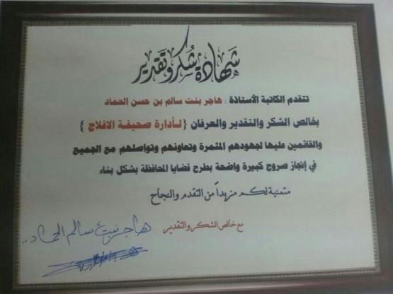 """الكاتبة الصحفية هاجر  سالم ال حماد تشكر """"صحيفة الأفلاج الإلكترونية"""""""