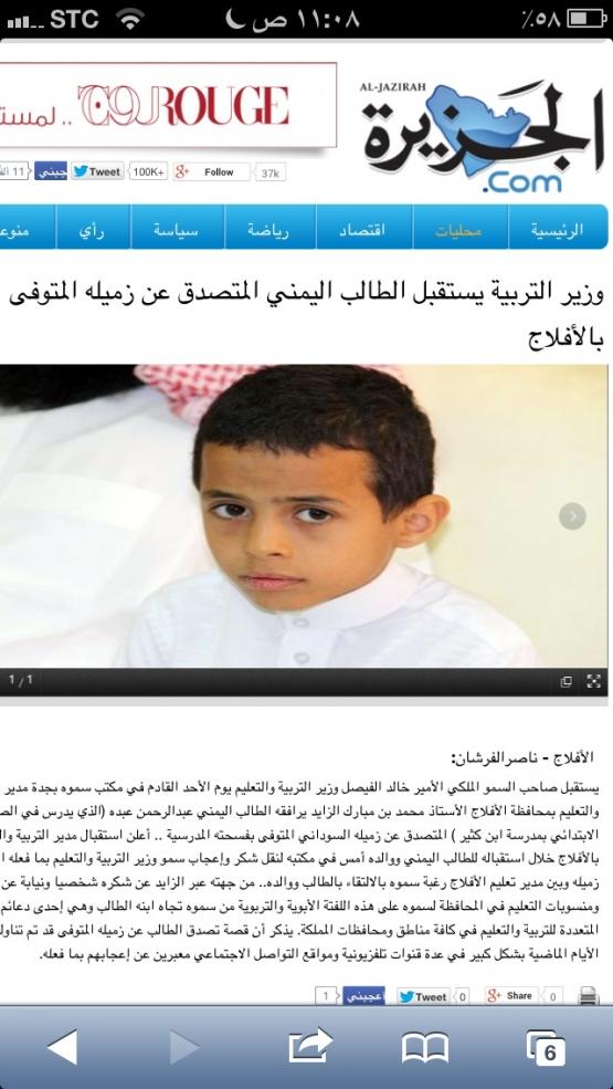 الأحد القادم : وزير التربية يستقبل الطالب اليمني المتصدق عن زميله المتوفى بالأفلاج