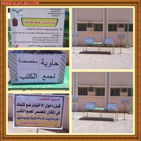 ثانوية الملك فهد تقيم  مشروع الاستعداد للاختبارات والمحافظة  على الكتب