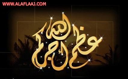 عميد أسرة آل ماضي في ذمة الله و الصلاة عليه غداً في الرياض