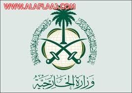 وزارة الخارجية توجة تحذيرآ للراغبين السفر خارج المملكة