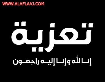 الشيخ راشد بن محمد آل زنان في ذمة الله
