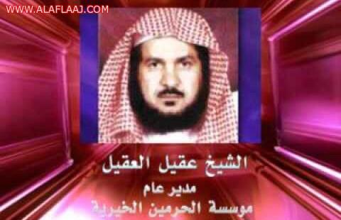 الإفراج عن الشيخ العقيل مدير مؤسسة الحرمين الخيرية