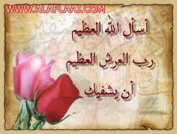 نقل الشيخ إبراهيم الخرعان للرياض لإجراء فحوصات طبية
