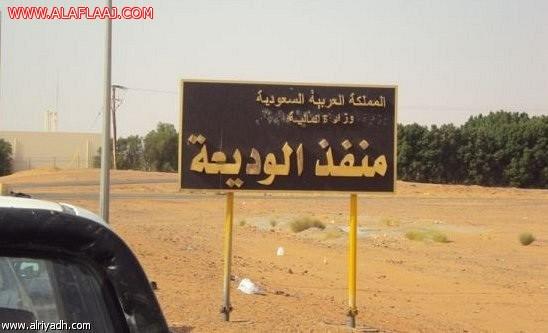 استشهاد 4 من رجال الأمن ومقتل خمسة من الجناة المعتدين في حادث الوديعة وإصابة سادس