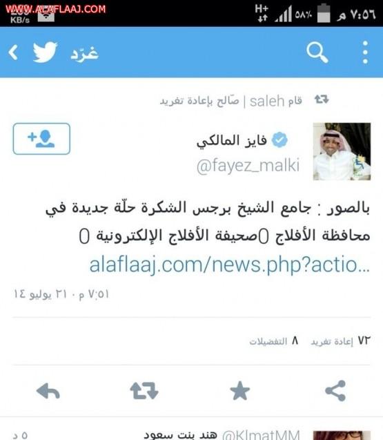 """الفنان فايز المالكي بعد تغريدته لصحيفة الأفلاج الإلكترونية"""" أنتم تستاهلون"""