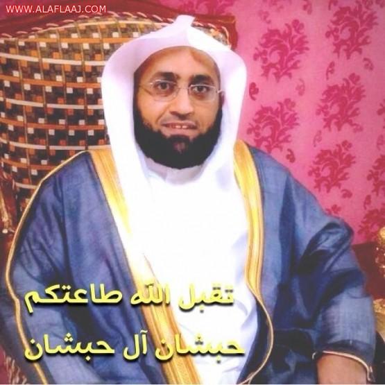 خطبة العيد للشيخ حبشان الحبشان خطيب جامع المغيرة بن شعبة