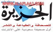 أهالي الأفلاج : جريدة الجزيرة أثبتت وجودها في إحتفالات الأفلاج للسنة الخامسة على التوالي