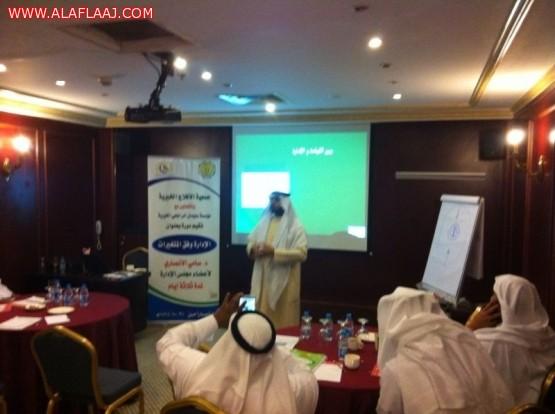 في جدة .. جمعية الأفلاج الخيرية  تقيم دورة تدريبية لأعضاء مجلس إدارتها