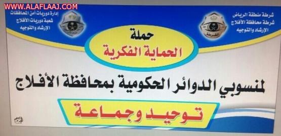 على شرف محافظ الأفلاج شرطة الأفلاج تدعوكم لمحاضرة الأمن الفكري