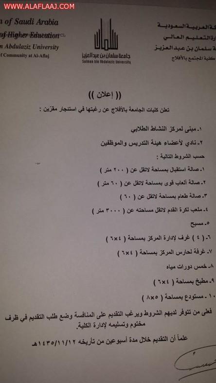 جامعة سلمان تبحث عن مقر لمركز النشاط