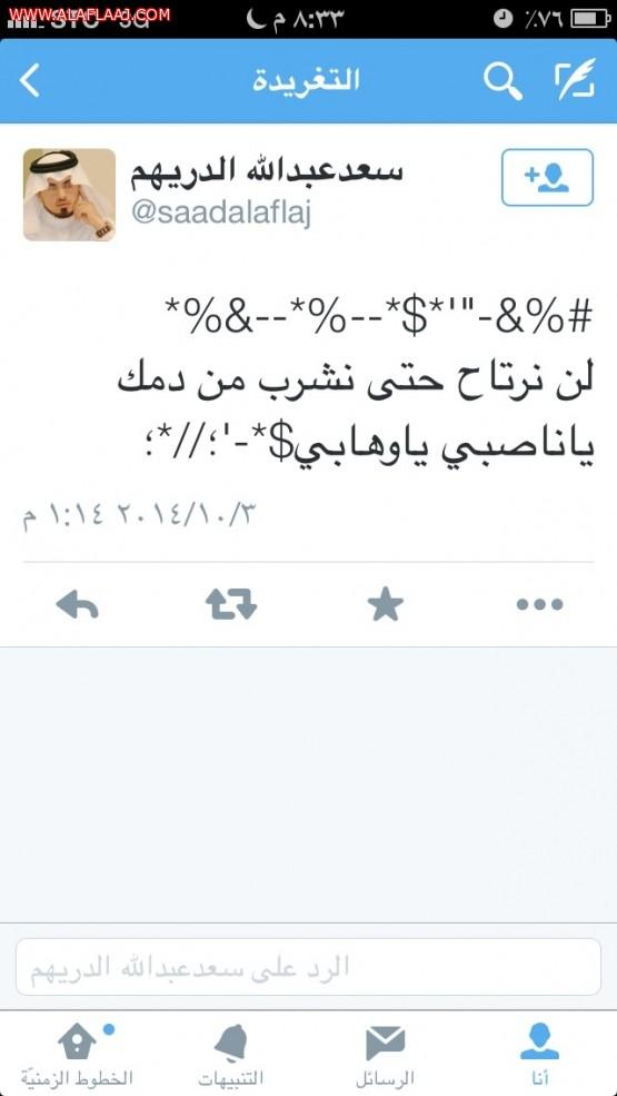 اختراق حساب اﻷستاذ سعد الدريهم  المحاضر بجامعة اﻷمير سلمان على تويتر